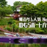 亀山ダム のむらボート