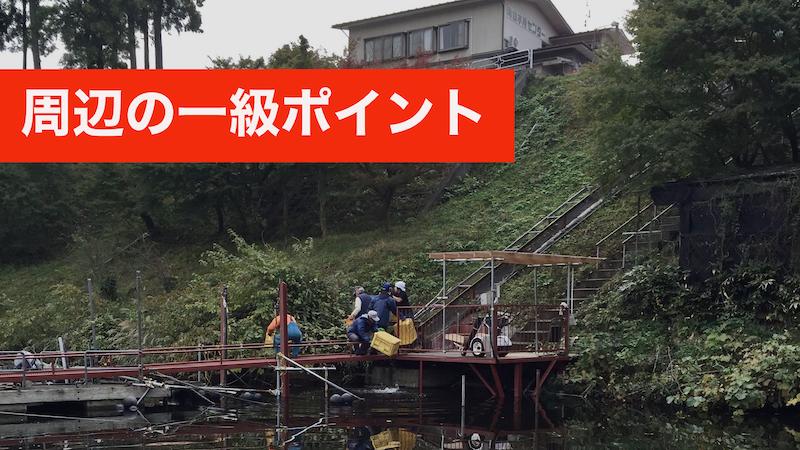亀山ダムポイント