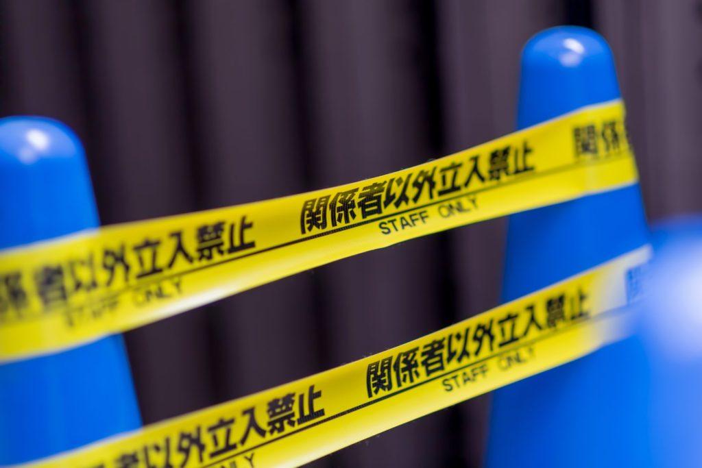 亀山ダム 立ち入り禁止